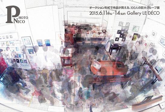 Photonico2015展示/販売のお知らせ